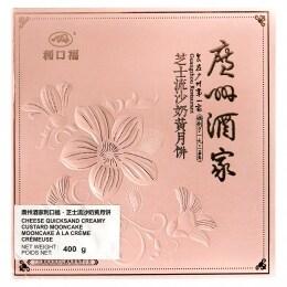 Li Kou Fu Creamy Cheese Custard Moon Cake