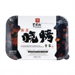 Shu Ke Xing Self-Heating Bbq